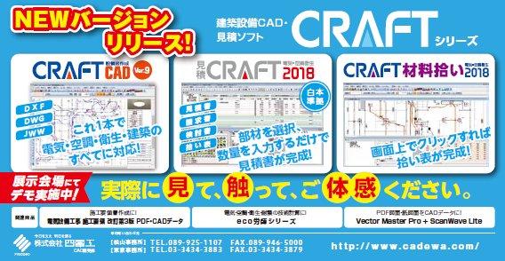 JB2018_craft.jpg